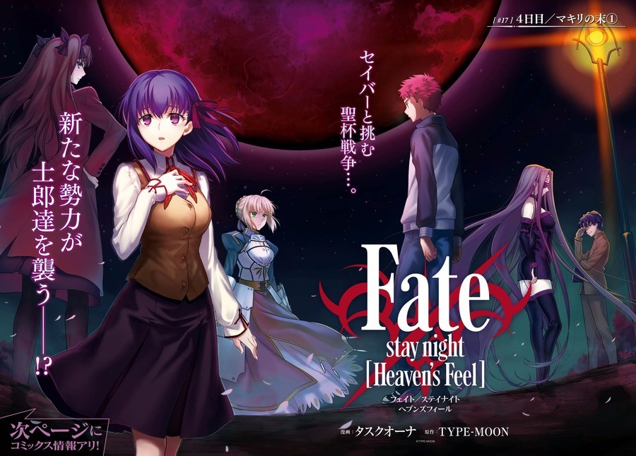 """Fate/Stay ht Heaven's Feel is out now!. Watch Here join list: Fate (421 subs)Mention History join list:. aka """"the closest thing you'll get to an Ilya route"""""""