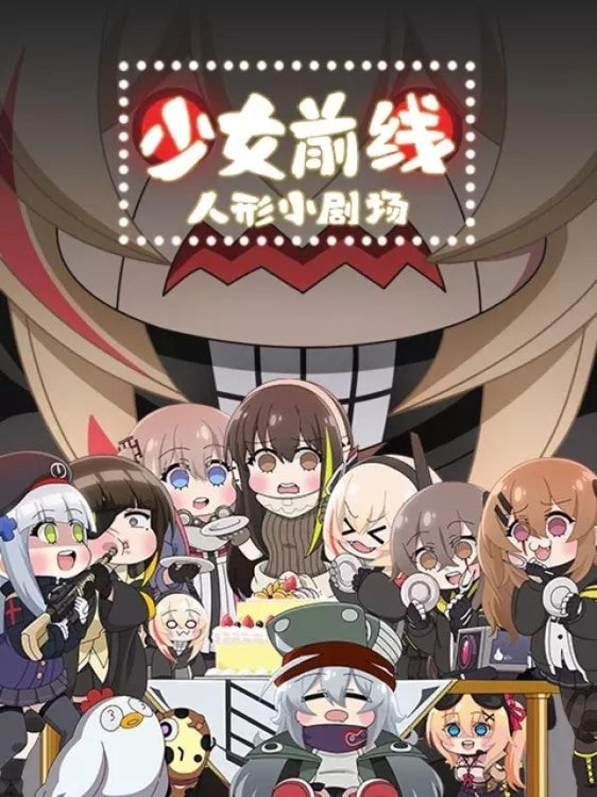 Girls' Frontline anime poster. join list: GirlsFrontline (593 subs)Mention Clicks: 118510Msgs Sent: 439264Mention History join list:.